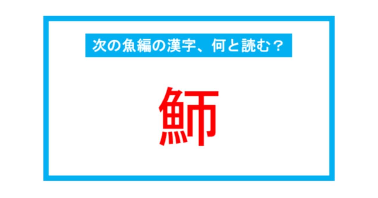 【魚編の漢字】「魳」←この漢字、何と読む?(第236問)