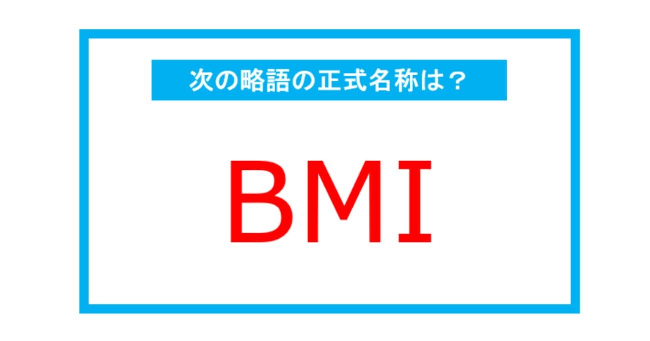 【実は略語だった身近な言葉】「BMI」←この略語、正式名称は?(第237問)