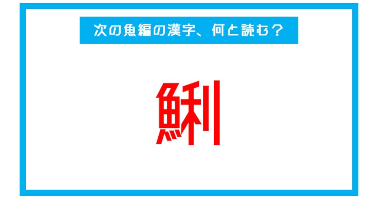 【魚編の漢字】「鯏」←この漢字、何と読む?(第240問)