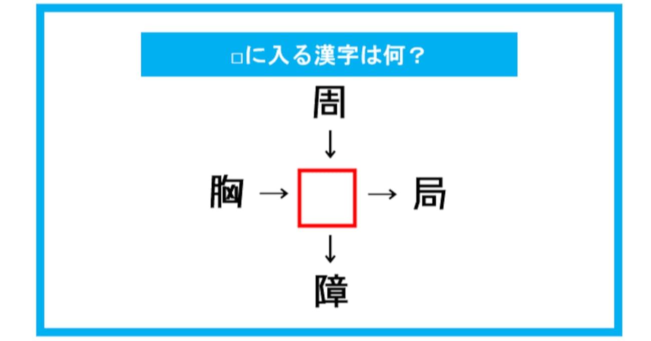 【漢字穴埋めクイズ】□に入る漢字は何?(第267問)