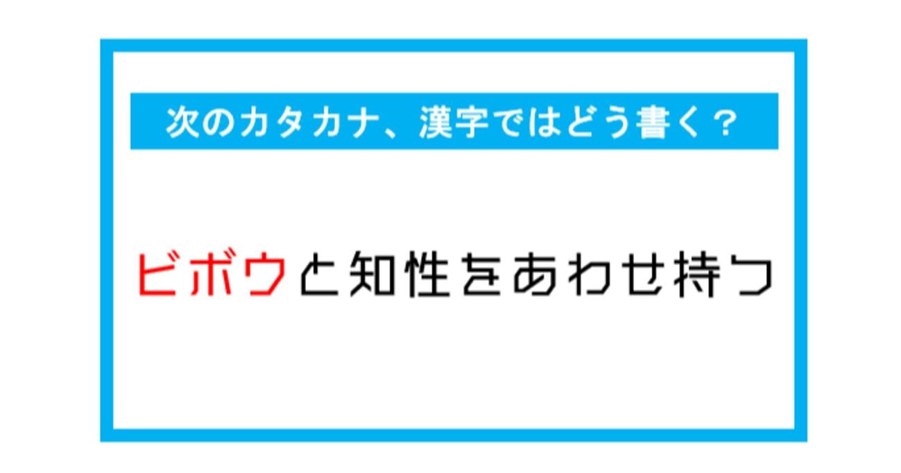 【漢字書き取りクイズ】「ビボウと知性をあわせ持つ」←このカタカナ部分、漢字ではどう書く?(第268問)