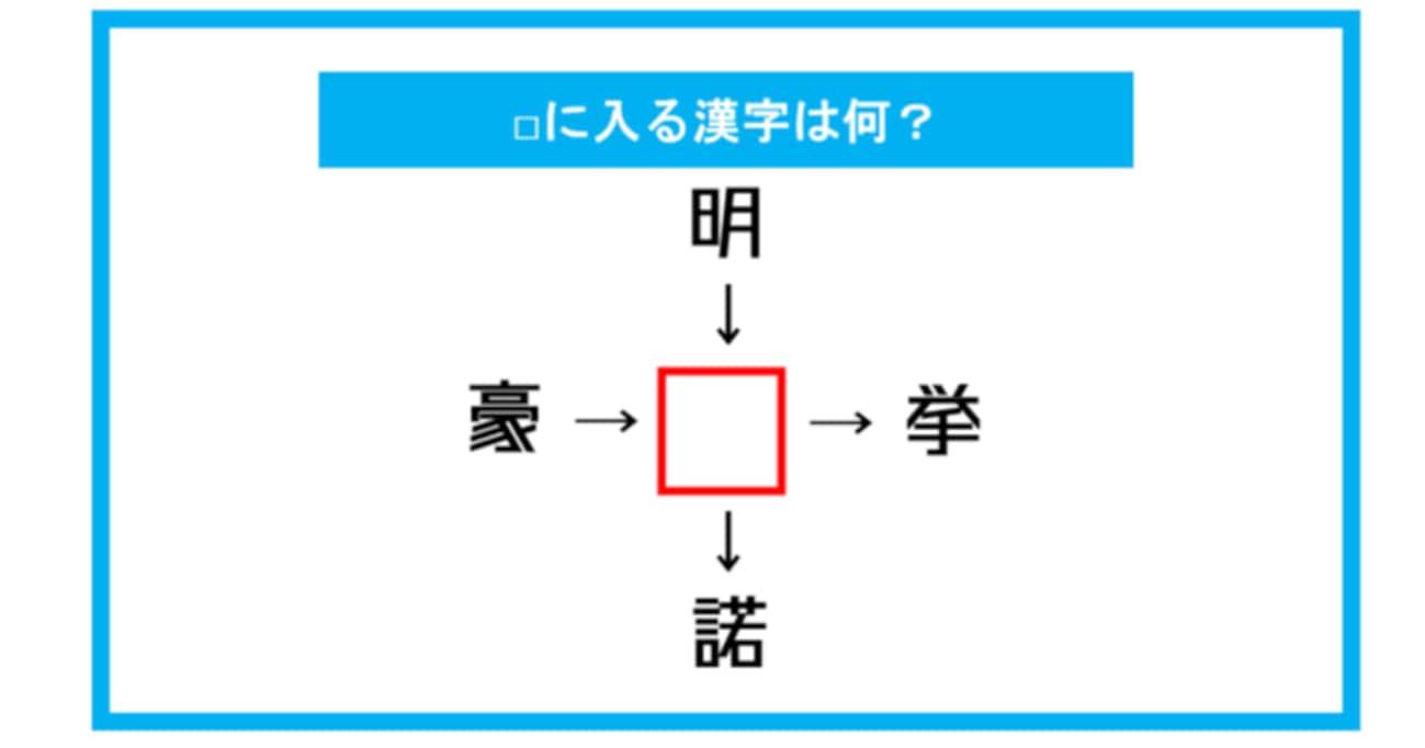 【漢字穴埋めクイズ】□に入る漢字は何?(第274問)