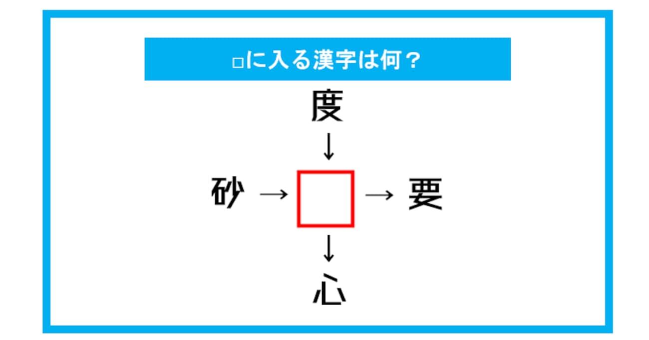 【漢字穴埋めクイズ】□に入る漢字は何?(第275問)