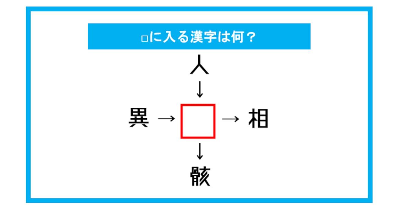 【漢字穴埋めクイズ】□に入る漢字は何?(第280問)