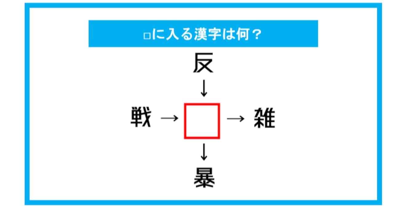 【漢字穴埋めクイズ】□に入る漢字は何?(第309問)