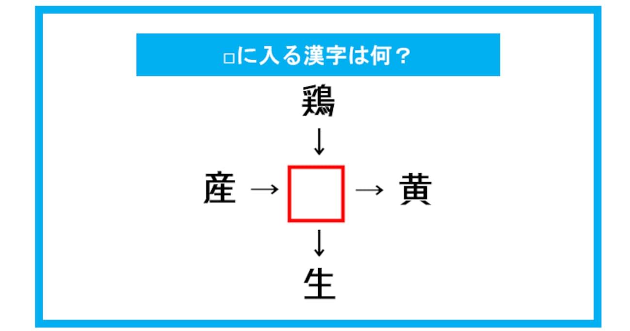 【漢字穴埋めクイズ】□に入る漢字は何?(第310問)