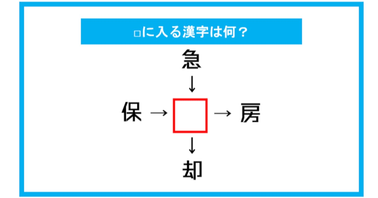 【漢字穴埋めクイズ】□に入る漢字は何?(第312問)