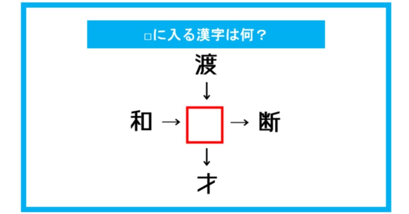 【漢字穴埋めクイズ】□に入る漢字は何?(第315問)