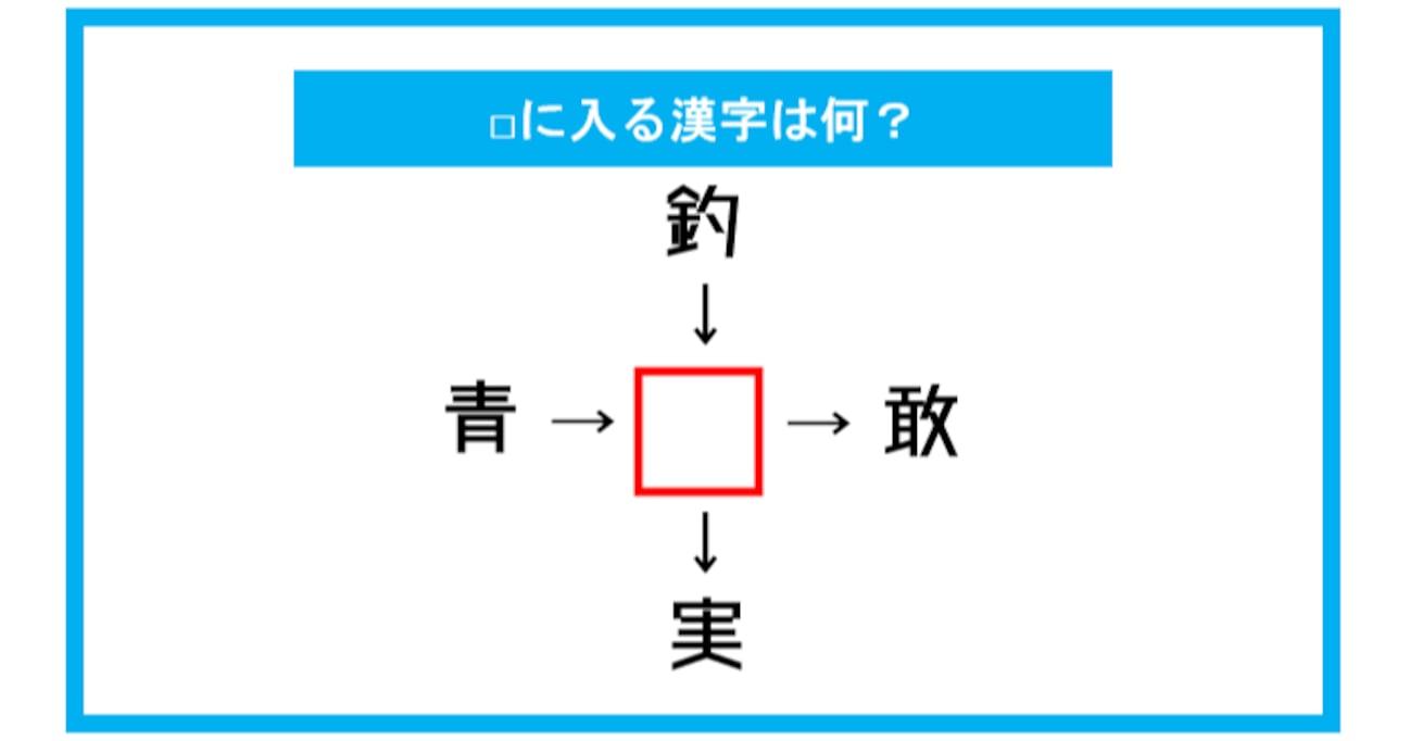 【漢字穴埋めクイズ】□に入る漢字は何?(第317問)