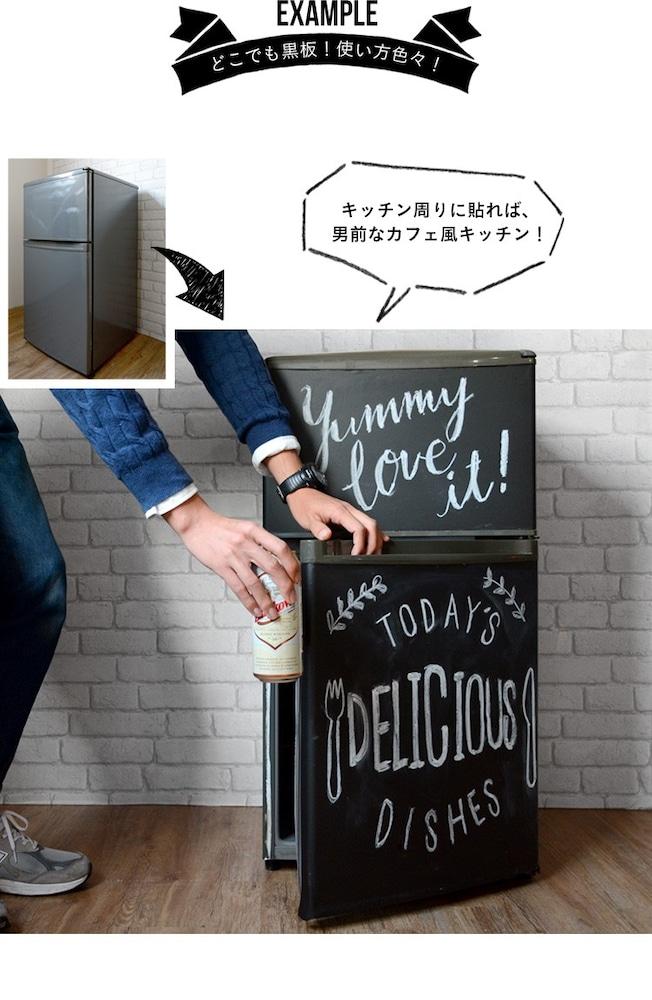 冷蔵庫のリメイク