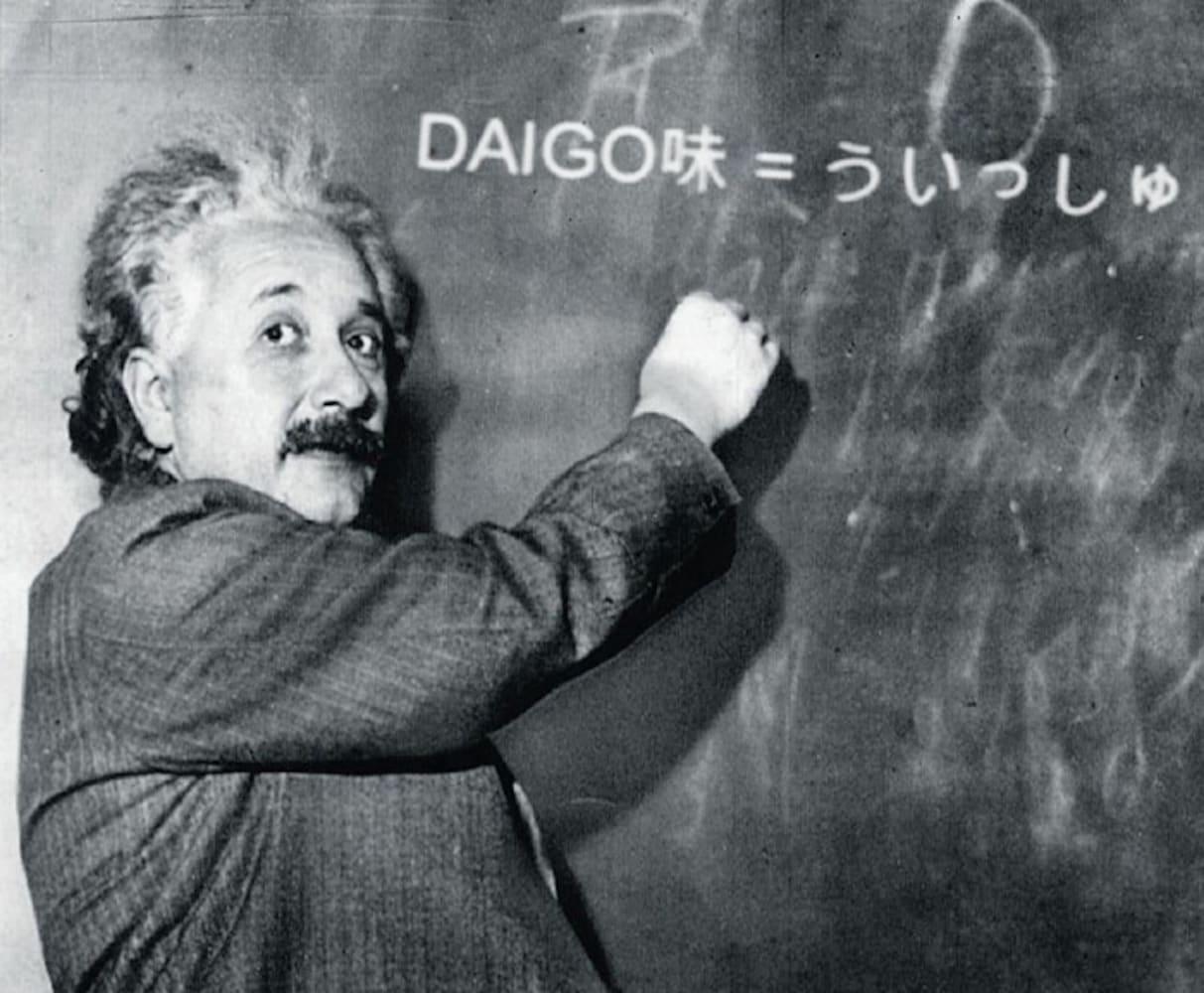 daigomi