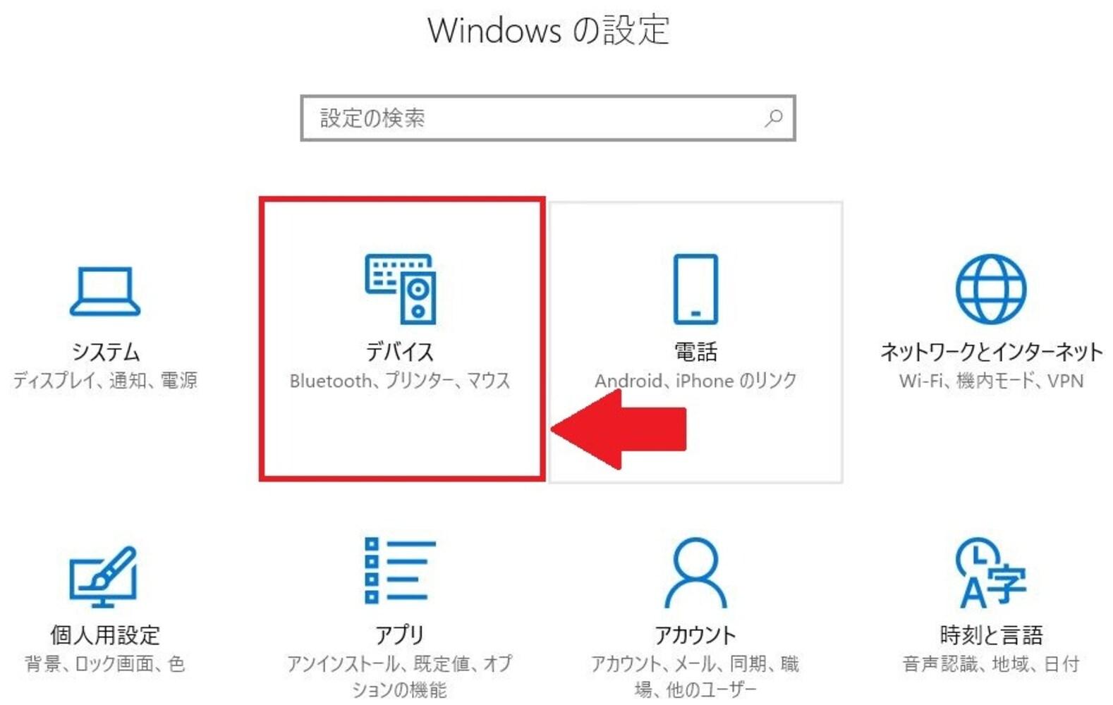 3.「Windowsの設定」で開く