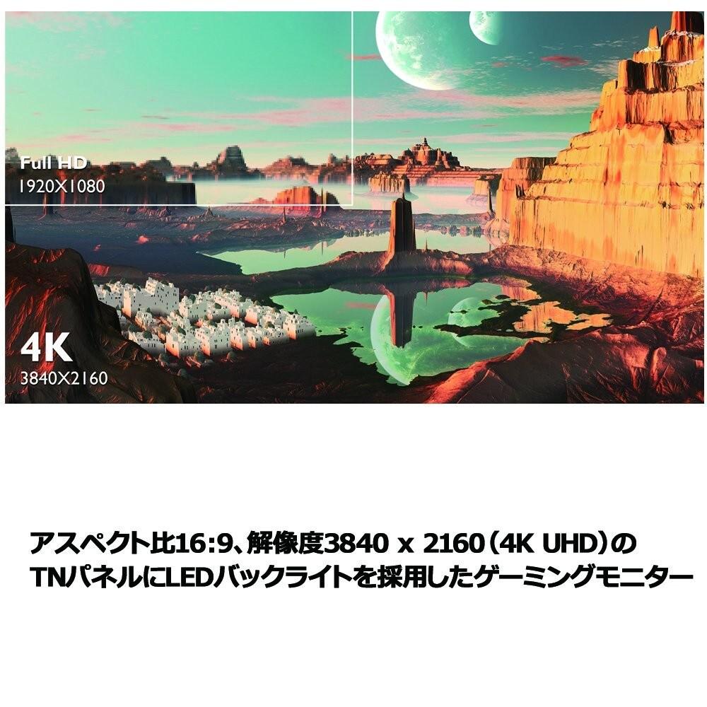解像度|きれいな映像を楽しむなら高解像度(4K)のモニターを