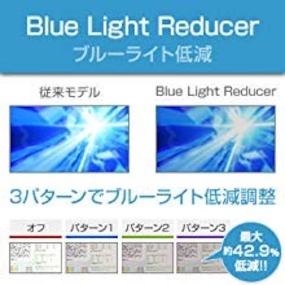 ブルーライトカット|長時間の使用でも目の負担を軽減