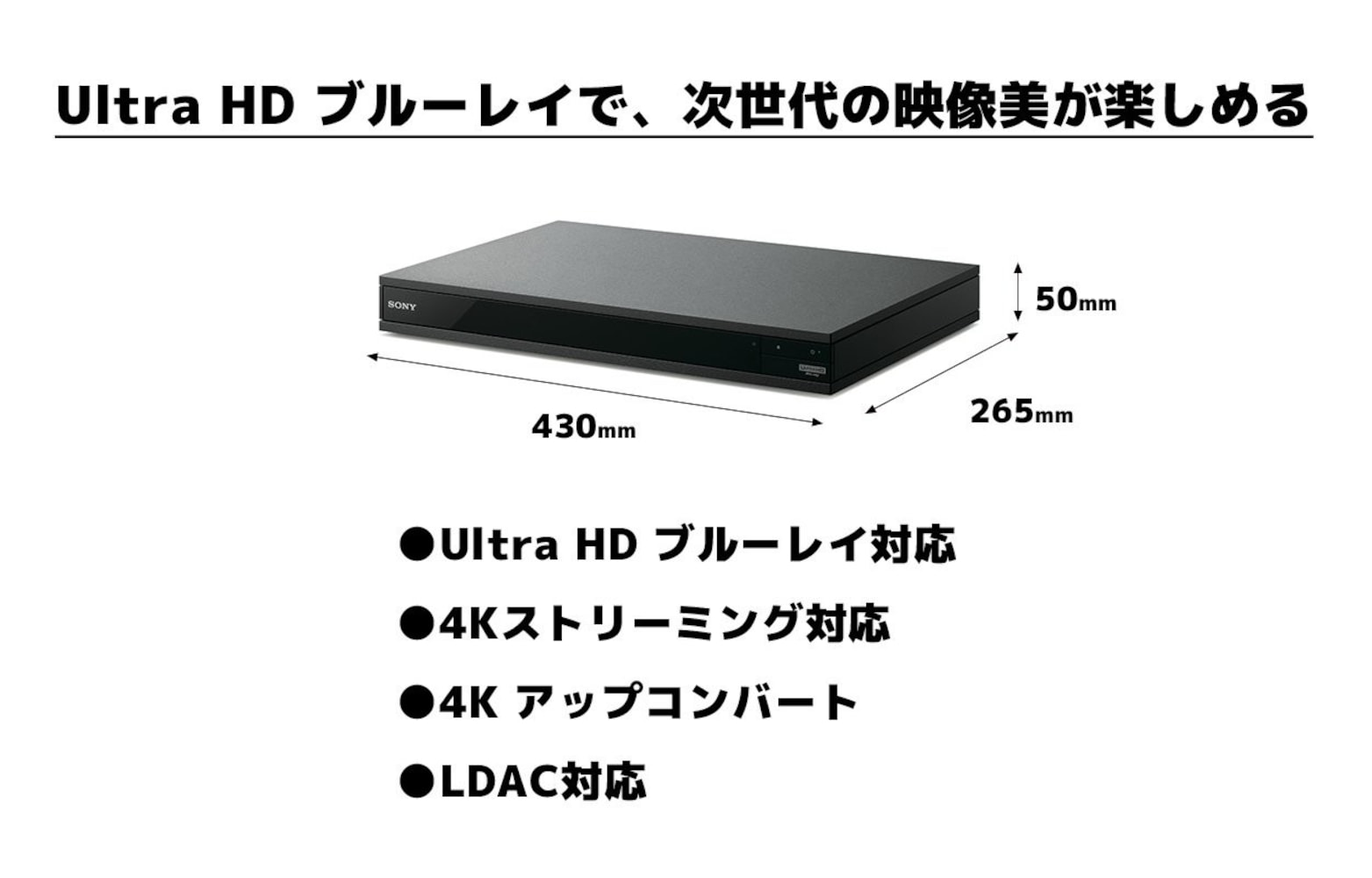 「Ultra HD Blu-ray」はブルーレイの4倍の解像度