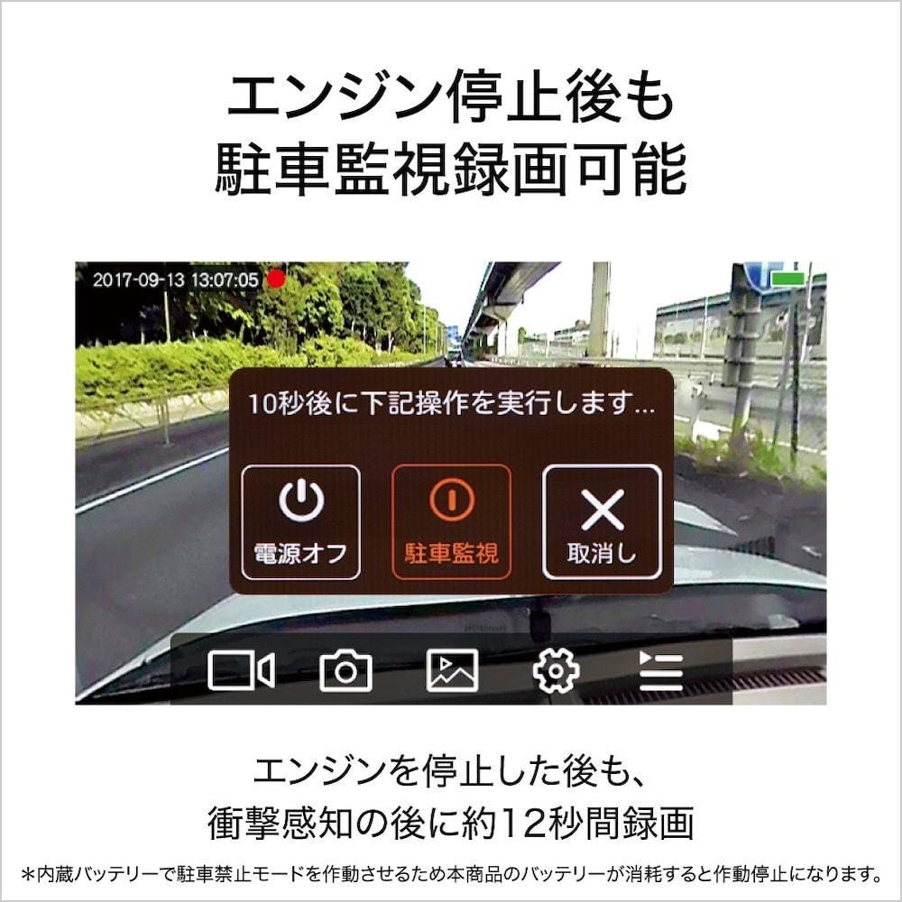駐車録画機能付き|当て逃げ対策の駐車監視