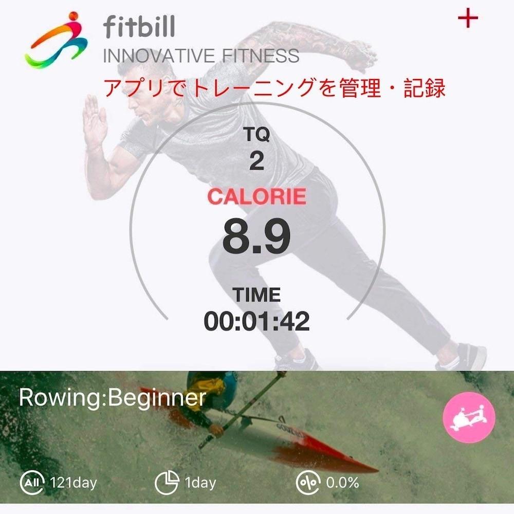 アプリ連動|トレーニング実績を記録!効率的にパフォーマンスを高める