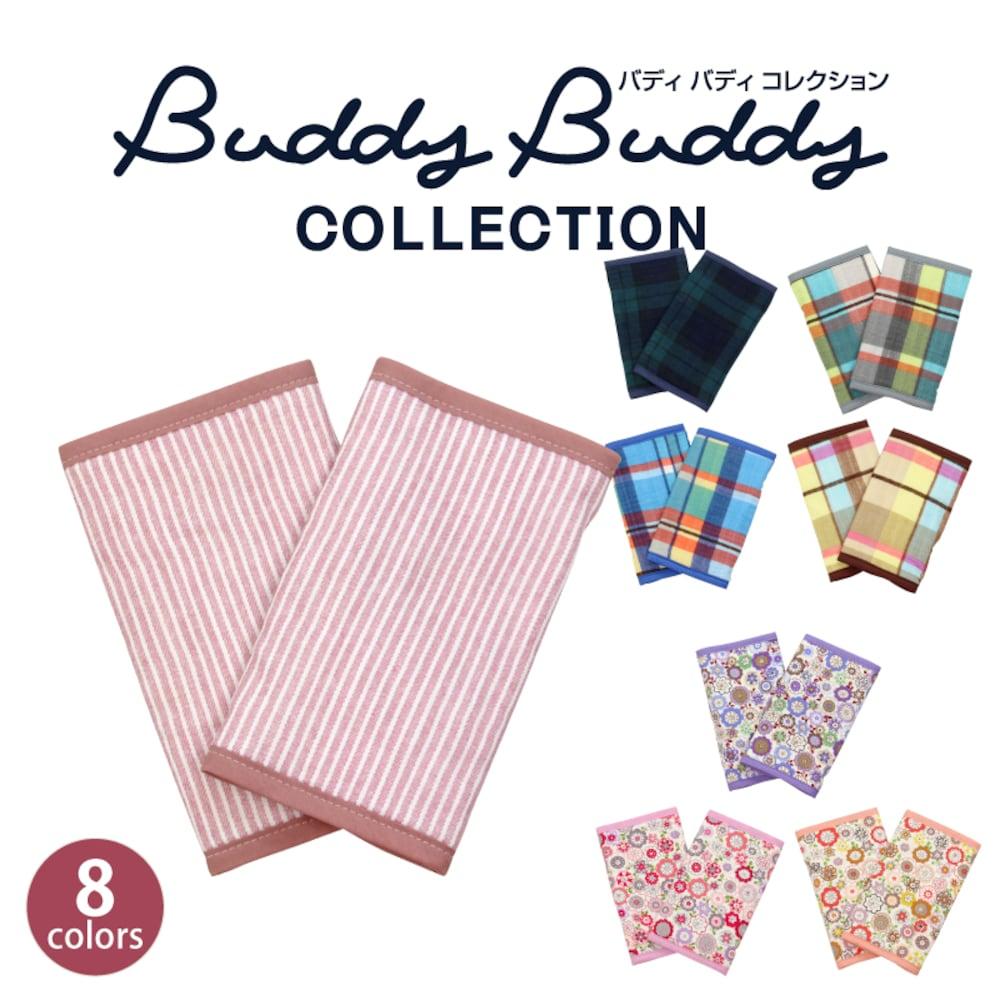 Buddy Buddy Collection(バディバディコレクション)よだれカバー