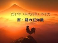 2017年(平成29年)の干支~酉・鶏の豆知識