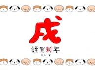 【2018年賀状 戌/犬・いぬ】無料イラスト&テンプレ