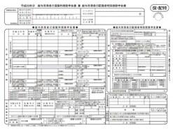 平成29年 保険料控除申告書の書き方と記入例を解説