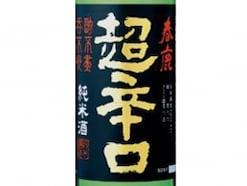 「辛口・超辛口日本酒」ベスト5!