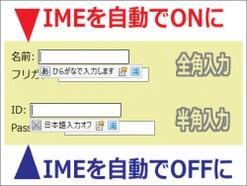 CSSでIMEの状態を制御するime-modeの使い方+代替方法