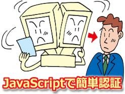 JavaScriptでパスワード認証を設定! 簡単な閲覧制限