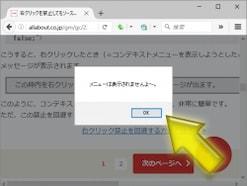 右クリックを禁止する方法と禁止を回避(解除)する方法