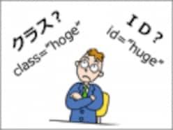 スタイルシートの class と id の違いと使い分け