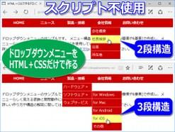 ドロップダウンメニューをHTML+CSSだけで作る方法