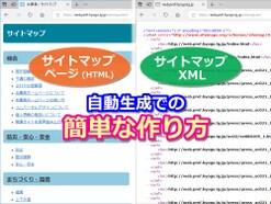 サイトマップの簡単な作り方!SEOに役立つ自動生成例