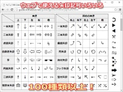 100種類以上ある! ウェブ上で使える矢印記号(絵文字)