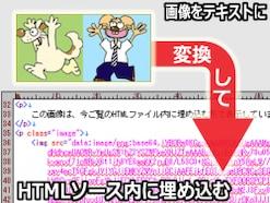 HTMLファイルの中に画像を埋め込んで表示させる方法