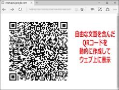 QRコードをGoogle Chart APIで作成して表示する方法