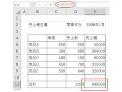 Excel「作業グループ」の使い方、解除する方法