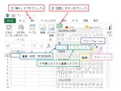 Excelでの線・矢印の描き方をマスターしよう