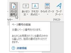 Word文書のページ番号の入れ方!削除方法や途中から挿入する設定も