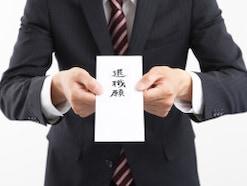 退職時のマナー!仕事を辞める際の9つの常識と礼儀