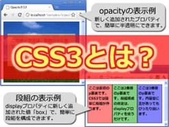 CSS3とは? 機能が増えて便利になったスタイルシート