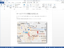 ワード文書にGoogleやYahoo!の地図を貼り付ける