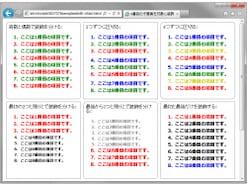 CSSのnth-childで偶数/奇数行などn番目を装飾する方法
