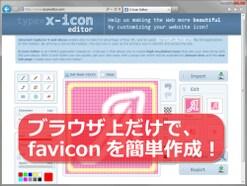 ファビコン(favicon)の簡単な作り方と設置方法