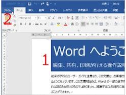 Word文書をPDFファイルに変換する方法