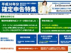 青色申告の申請方法!個人事業主や副業におすすめのソフト3選