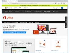 Office 365とは?特徴と使い方