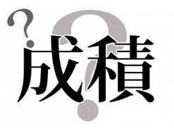 子どもが間違えやすい漢字ワースト3