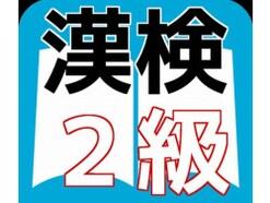漢字検定2級の頻出問題とは?過去問で効率よく勉強して合格しよう