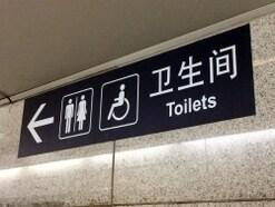中国のトイレ事情!紙は流せない?ニーハオトイレって?