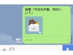 LINEの最新機能「投票」の使い方【Android限定】